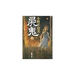 屍鬼〈5〉(新潮文庫) [文庫]