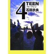 4TEEN(新潮文庫) [文庫]