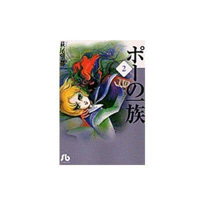 ポーの一族<2>(コミック文庫(女性)) [文庫]