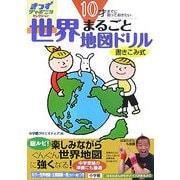 世界まるごと地図ドリル―10才までに知っておきたい(きっずジャポニカ・セレクション) [単行本]