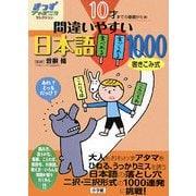 10才までの基礎がため 間違いやすい日本語1000(きっずジャポニカ・セレクション) [単行本]