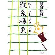 縦糸横糸(新潮文庫) [文庫]