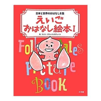 えいごおはなし絵本〈1〉―日本と世界のおはなし8話 [絵本]