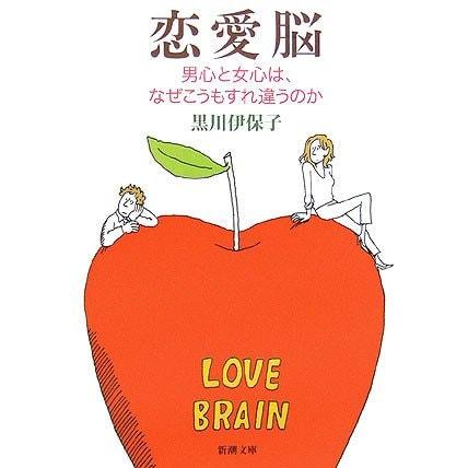 恋愛脳―男心と女心は、なぜこうもすれ違うのか(新潮文庫) [文庫]