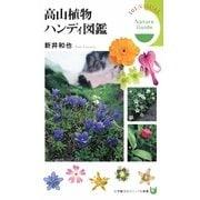 高山植物ハンディ図鑑―Nature Guide(小学館101ビジュアル新書) [新書]