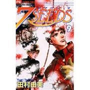 7SEEDS<9>(フラワーコミックス) [コミック]