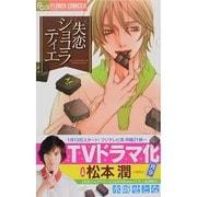 失恋ショコラティエ 1(フラワーコミックスアルファ) [コミック]