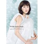 映画ひみつのアッコちゃん公式ビジュアルブック(SHOGAKUKAN Visual MOOK) [ムックその他]