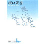 風と光と二十の私と(講談社文芸文庫) [文庫]