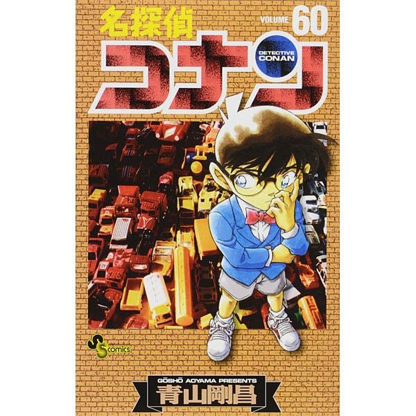 名探偵コナン 60(少年サンデーコミックス) [コミック]