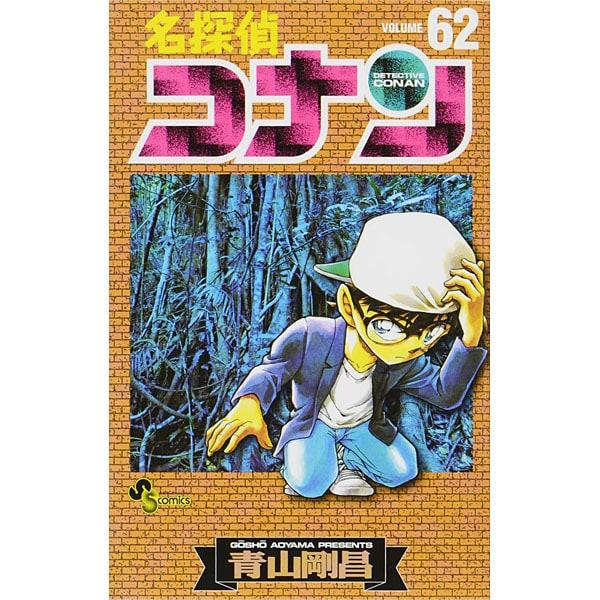 名探偵コナン 62(少年サンデーコミックス) [コミック]