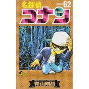 名探偵コナン<62>(少年サンデーコミックス) [コミック]