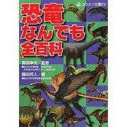 恐竜なんでも全百科(コロタン文庫)