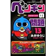 ペンギンの問題<13>(コロコロコミックス) [コミック]