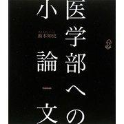 医学部への小論文(メディカルVブックス) [全集叢書]