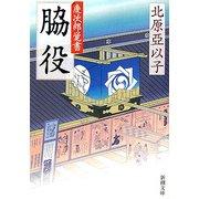 脇役―慶次郎覚書(新潮文庫) [文庫]