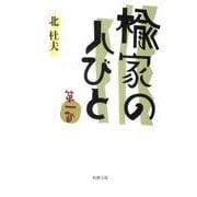 楡家の人びと 第1部(新潮文庫 き 4-57) [文庫]