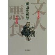 文人悪食(新潮文庫) [文庫]