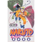 NARUTO 巻ノ20(ジャンプコミックス) [コミック]