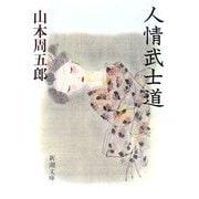 人情武士道 改版 (新潮文庫) [文庫]