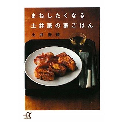 まねしたくなる土井家の家ごはん(講談社プラスアルファ文庫) [文庫]