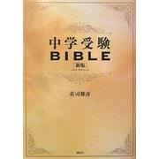 中学受験BIBLE 新版 [単行本]