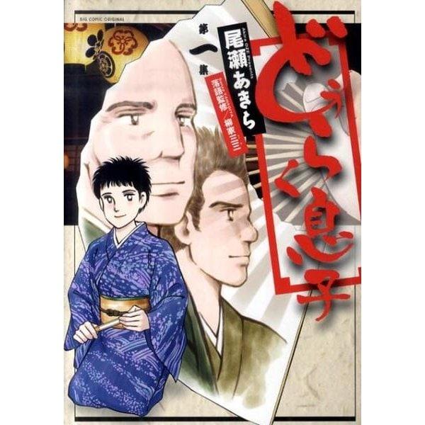 どうらく息子 1(ビッグコミックス) [コミック]