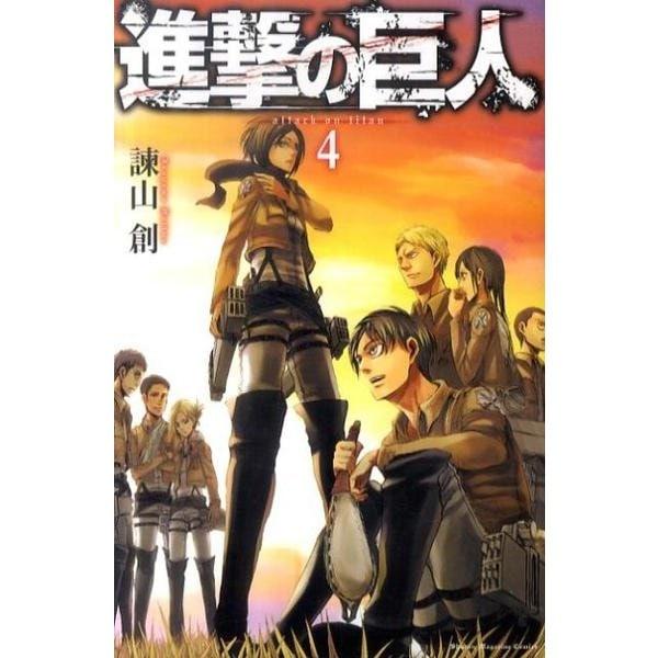 進撃の巨人(4)(講談社コミックス) [コミック]