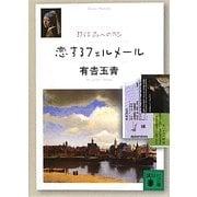 恋するフェルメール―37作品への旅(講談社文庫) [文庫]