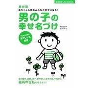 最新版 男の子の幸せ名づけ―赤ちゃん&家族みんなが幸せになる!(主婦の友ベストBOOKS) [単行本]