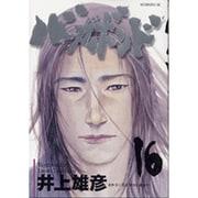バガボンド(16)(モーニング KC) [コミック]