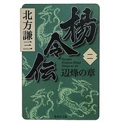 楊令伝〈2〉辺烽の章(集英社文庫) [文庫]