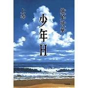 少年H〈上巻〉(講談社文庫) [文庫]