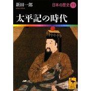 太平記の時代―日本の歴史〈11〉(講談社学術文庫) [文庫]