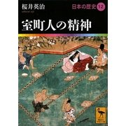 室町人の精神―日本の歴史〈12〉(講談社学術文庫) [文庫]