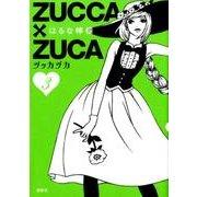 ZUCCA×ZUCA 3(モーニングKCDX) [コミック]
