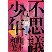 不思議な少年 3(モーニングKC) [コミック]