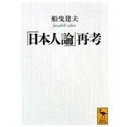 「日本人論」再考(講談社学術文庫) [文庫]