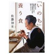 「いのち」を養う食―森のイスキア 佐藤初女さんより、幸せな食卓のための50のメッセージ [単行本]