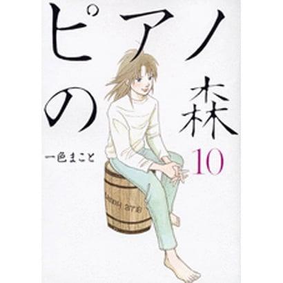ピアノの森 10(モーニングKC) [コミック]