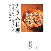 とうふ料理―京都人だから知っているおいしい食べ方(講談社のお料理BOOK) [単行本]