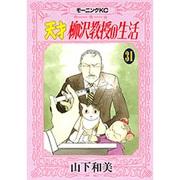天才柳沢教授の生活 31(モーニングKC) [コミック]