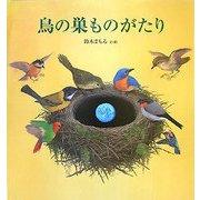 鳥の巣ものがたり [絵本]