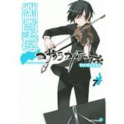 夜桜四重奏 7(シリウスコミックス) [コミック]