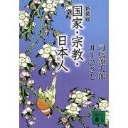 国家・宗教・日本人 新装版 (講談社文庫) [文庫]