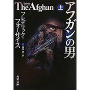 アフガンの男〈上〉(角川文庫) [文庫]