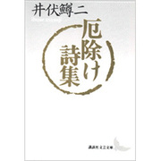厄除け詩集(講談社文芸文庫) [文庫]