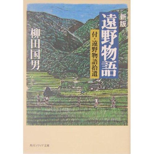 遠野物語―付・遠野物語拾遺 新版 (角川ソフィア文庫) [文庫]