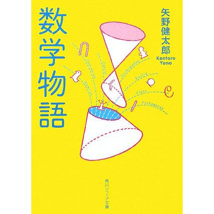 数学物語 新装版;改版 (角川ソフィア文庫) [文庫]