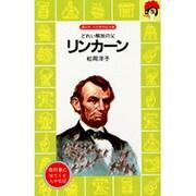 リンカーン-どれい解放の父(講談社火の鳥伝記文庫 15) [新書]